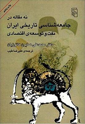 نه مقاله در جامعهشناسي تاريخي ايران: نفت و توسعه اقتصادي