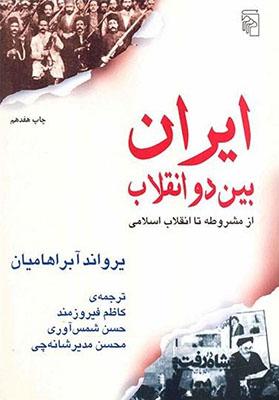 ايران بين دو انقلاب / از مشروطه تا انقلاب اسلامي