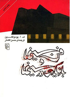 فن سينما و بازيگري در سينما