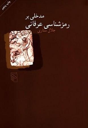 مدخلي بر رمزشناسي عرفاني