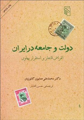 دولت و جامعه در ايران انقراض قاجار و استقرار پهلوي