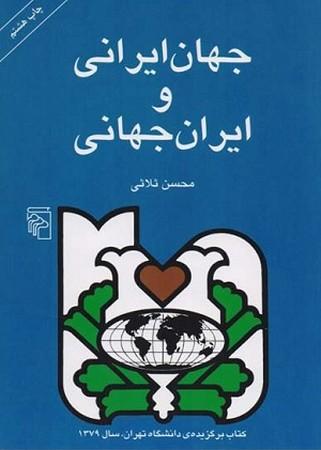 جهان ايراني و ايران جهاني