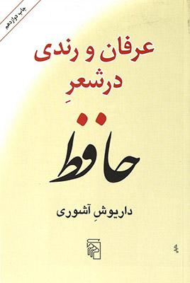 عرفان و رندي در شعر حافظ