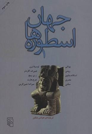 جهان اسطورهها: اسطورههاي يوناني، رومي، اسكانديناوي، مصري، سلتي