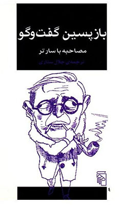 بازپسين گفت و گو: مصاحبه با سارتر
