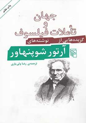 جهان و تاملات فيلسوف: گزيدههايي از نوشتههاي آرتور شوپنهاور