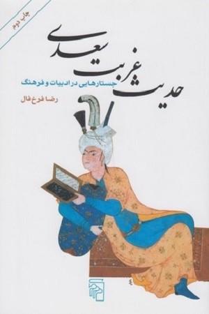 حديث غربت سعدي: جستار هايي در ادبيات و فرهنگ