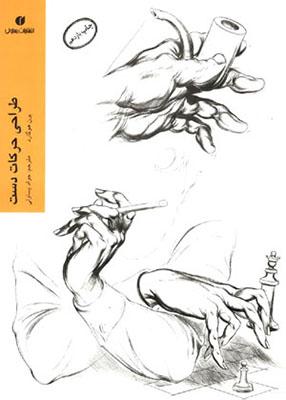 طراحي حركات دست