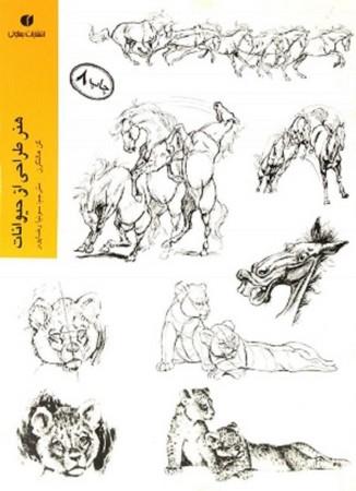 هنر طراحي از حيوانات