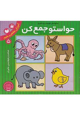 حواستو جمع كن 5 : آموزش مفاهيم علوم، شناخت و طبقهبندي جانوران