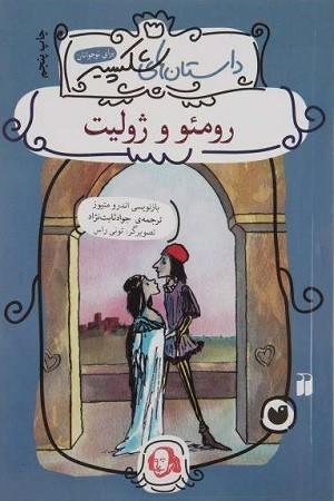 داستان هاي شكسپير/رومئو و ژوليت
