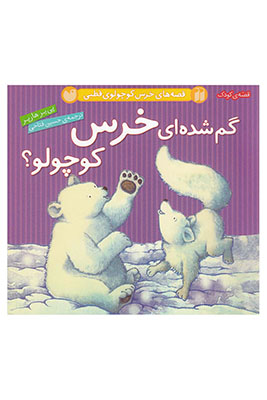 قصه هاي خرس كوچولوي قطبي