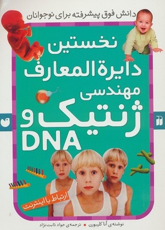 نخستين دايره المعارف مهندسي ژنتيك و DNA