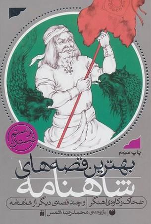 بهترين قصه هاي شاهنامه 1 : ضحاك و كاوه ي آهنگر و چند داستان ديگر از شاهنامه