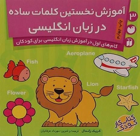 آموزش نخستين كلمات ساده در زبان انگليسي