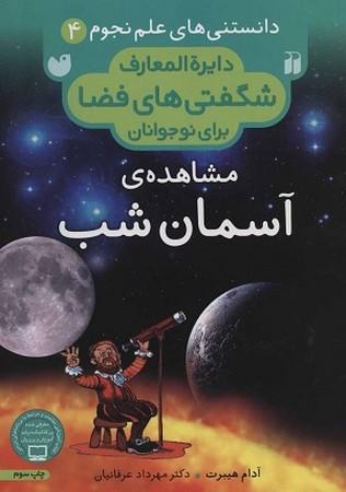 دايره المعارف شگفتي هاي فضا آسمان شب