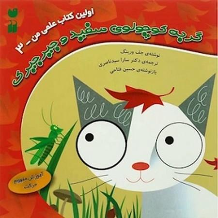 اولين كتاب علمي من 3: گربه كوچولوي سفيد و جيرجيرك