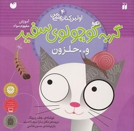 اولين كتاب علمي من 4: گربه كوچولوي سفيد و حلزون