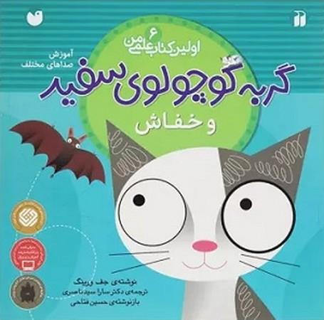 اولين كتاب علمي من 6: گربه كوچولوي سفيد و خفاش
