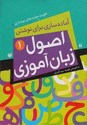 اصول زبان آموزي ج 1 / آماده سازي براي نوشتن