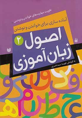 اصول زبان آموزي ج 2 / آماده سازي براي نوشتن