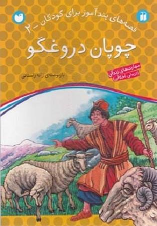 قصه هاي پندآموز براي كودكان : چوپان دروغگو