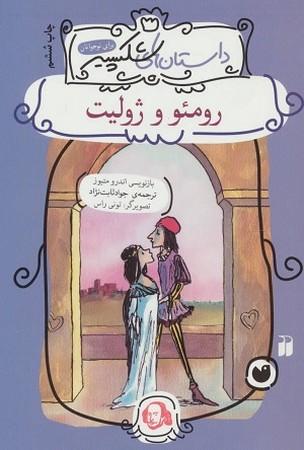 داستانهاي شكسپير: رومئو و ژوليت