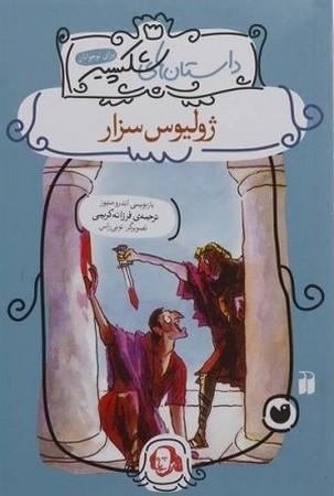 داستانهاي شكسپير: ژوليوس سزار