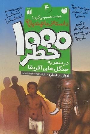 1000 خطر در سفر به جنگل هاي آفريقا