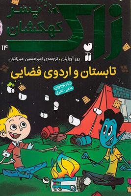 زاك پسر كهكشان 14 / تابستان و اردوي فضايي