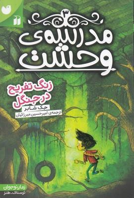 مدرسه وحشت 3/زنگ تفريح در جنگل