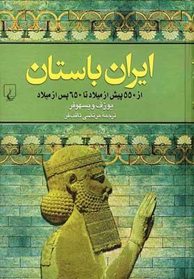 ايران باستان: از 550 پيش از ميلاد تا 650 پس از ميلاد
