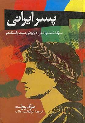 پسر ايراني: سرگذشت واقعي داريوش سوم و اسكندر