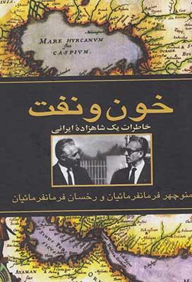 خون و نفت: خاطرات يك شاهزاده ايراني