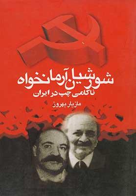 شورشيان آرمانخواه: ناكامي چپ در ايران