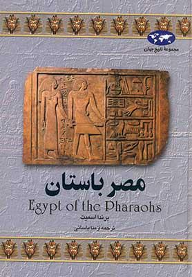 مصر باستان 2