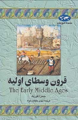 قرون وسطاي اوليه 5