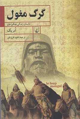 گرگ مغول / داستان زندگي چنگيزخان