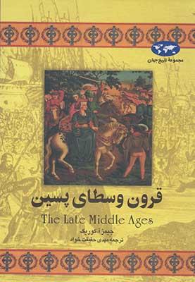 قرون وسطاي پسين 15