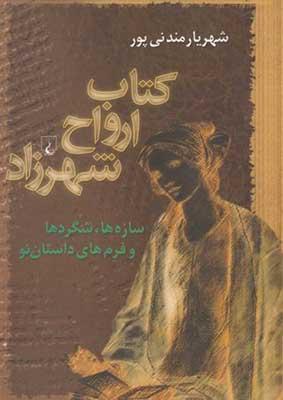 كتاب ارواح شهرزاد: سازهها، شگردها و فرمهاي داستان نو