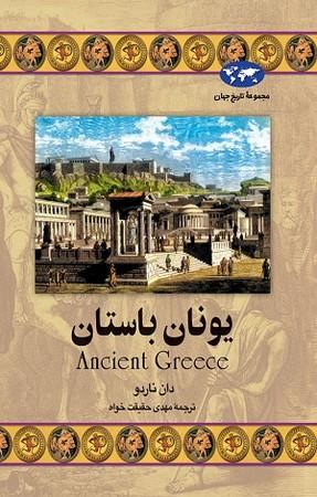 يونان باستان