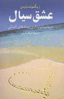 عشق سيال: در باب ناپايداري پيوندهاي انساني