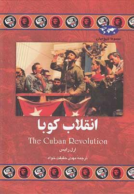 انقلاب كوبا