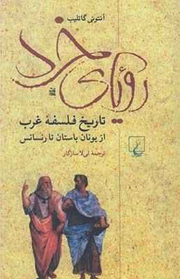 روياي خرد: تاريخ فلسفه غرب از يونان باستان تا رنسانس