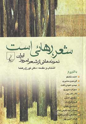 شعر، رهائي است: نمونههائي از شعر امروز ايران
