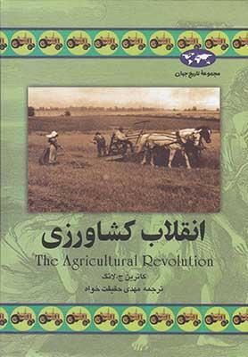 انقلاب كشاورزي 34