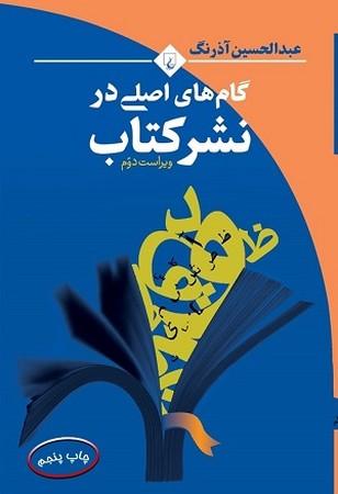 گام هاي اصلي در نشر كتاب