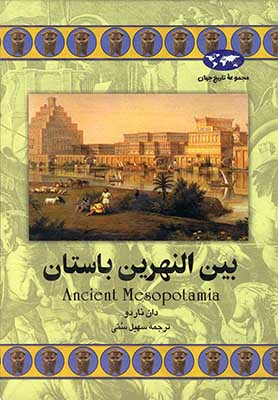 بين النهرين باستان 46