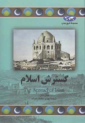 گسترش اسلام 68