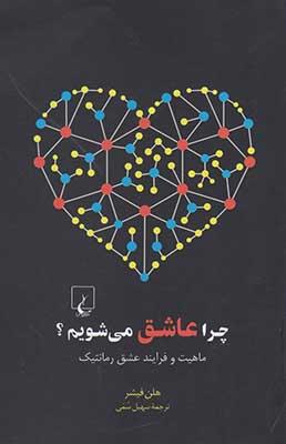 چرا عاشق ميشويم؟ ماهيت و فرايند عشق رمانتيك